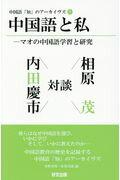中国語と私ーマオの中国語学習と研究
