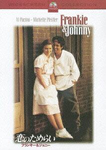 恋のためらい フランキー&ジョニー