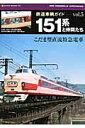 鉄道車輌ガイド vol.5 151系と仲間たち
