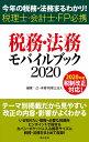 税務・法務モバイルブック2020 今年の