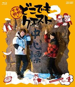 小野下野のどこでもクエスト2 VOL.4【Blu-ray】