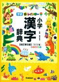 新レインボー小学漢字辞典改訂第5版