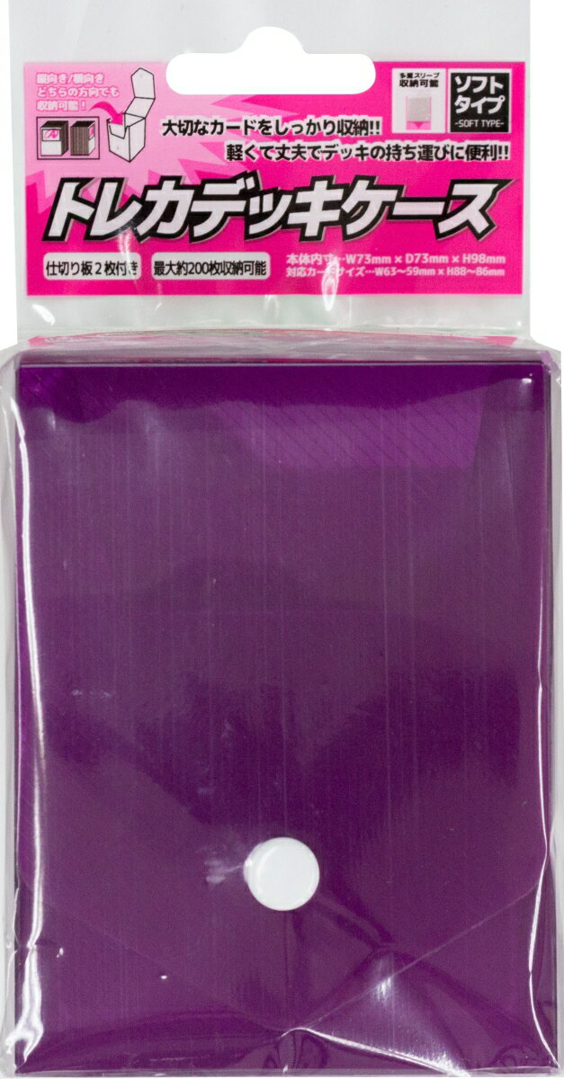 トレーディングカード用「トレカデッキケース」 ソフトタイプ (パープル)
