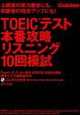 【楽天ブックスならいつでも送料無料】TOEICテスト本番攻略リスニング10回模試 [ ジム・リー ]