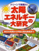 太陽エネルギーの大研究