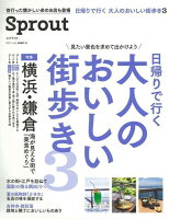 【バーゲン本】Sprout 日帰りで行く大人のおいしい街歩き3 横浜・鎌倉海が見える街で美食めぐり