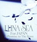 LUNA SEA For JAPAN A Promise to The Brave 2011.10.22 Saitama Super Arena【Blu-ray】