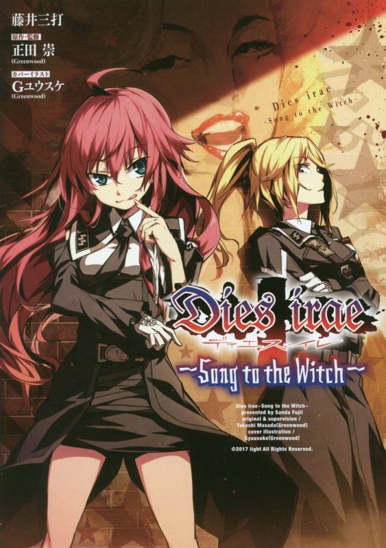 Dies irae 〜Song to the Witch〜画像