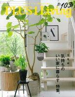 【バーゲン本】PLUS1 Living No.103