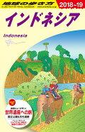 D25 地球の歩き方 インドネシア 2018〜2019