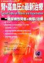 腎・高血圧の最新治療(2-3) 腎・高血圧治療の今を伝える専門誌 特集:糖尿病性腎症の病態と治療