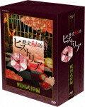 歴史秘話ヒストリア 戦国武将編 二 DVD-BOX