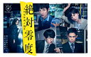 絶対零度〜未然犯罪潜入捜査〜 Blu-ray BOX【Blu-ray】 [ 沢村一樹 ]