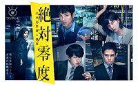 絶対零度〜未然犯罪潜入捜査〜 Blu-ray BOX【Blu-ray】