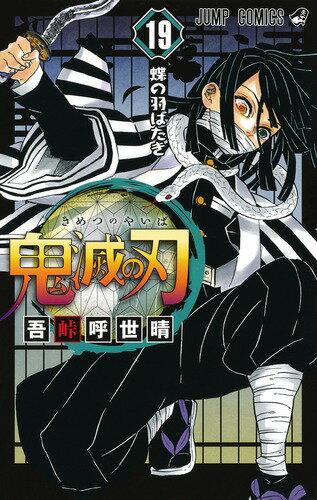 鬼滅の刃19(ジャンプコミックス) 吾峠呼世晴