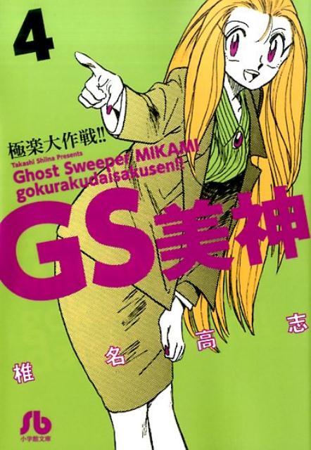GS美神 極楽大作戦!! 4画像