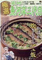 極選築地魚河岸三代目 ほっかほか炊きたてのアユ飯