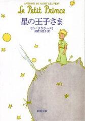 【送料無料】星の王子さま [ アントアーヌ・ド・サン・テグジュペリ ]