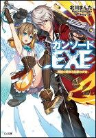 ガンソード.EXE -異能の騎士と忘却の少女ー
