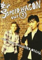 弩スピードワゴン Vol.2