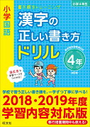 小学国語 漢字の正しい書き方ドリル 4年 改訂