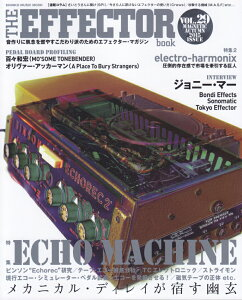 The EFFECTOR BOOK Vol.29 発売日は9/11 特集はEcho Machine
