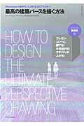 最高の建築パースを描く方法最新版