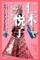 仁木悦子少年小説コレクション(3)