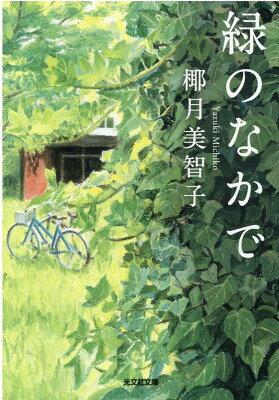 緑のなかで  著:椰月美智子
