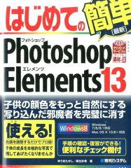 【楽天ブックスならいつでも送料無料】はじめてのPhotoshop Elements 13 [ ゆうきたかし ]