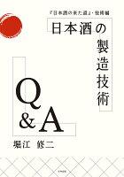 日本酒の製造技術Q&A