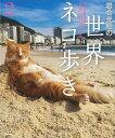 岩合光昭の世界ネコ歩き(2) [ 岩合光昭 ]