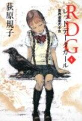 【送料無料】RDGレッドデ-タガ-ル(4)
