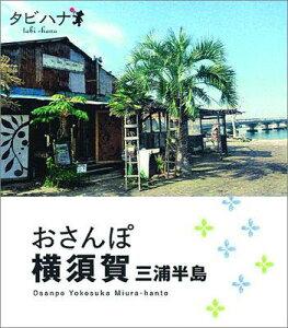 【送料無料】おさんぽ横須賀三浦半島