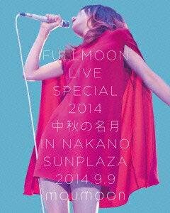 FULLMOON LIVE SPECIAL 2014 中秋の名月 IN NAKANO SUNPLAZA 2014.9.9【Blu-ray】画像