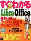 すぐわかるLibreOffice 無料で使えるワープロ、表計算、プレゼンソフト [ 富士ソフト株式会社 ]