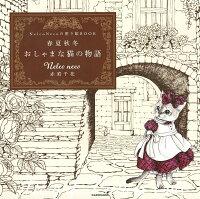 Nelco Necoの塗り絵BOOK 春夏秋冬 おしゃまな猫の物語