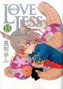 LOVELESS(13) (IDコミックス ZERO-SUMコミックス) [ 高河ゆん ]