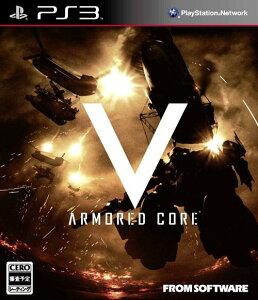 【送料無料】ARMORED CORE V PS3版