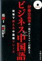 伊藤忠商事の一流ビジネスマンが教えるビジネス中国語