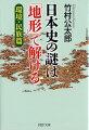 日本史の謎は「地形」で解ける(環境・民族篇)