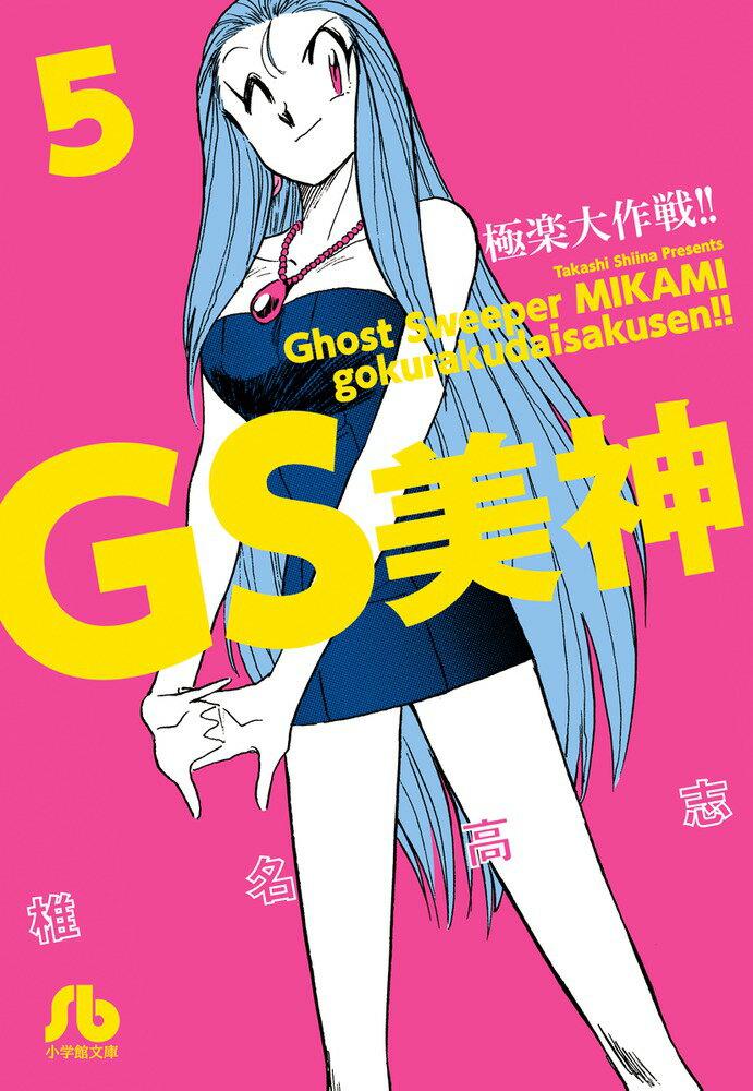GS美神 極楽大作戦!! 5画像