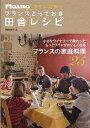 ワインに合うフランスとっておき田舎レシピ (Figaro books) [ 伊藤由佳子 ]