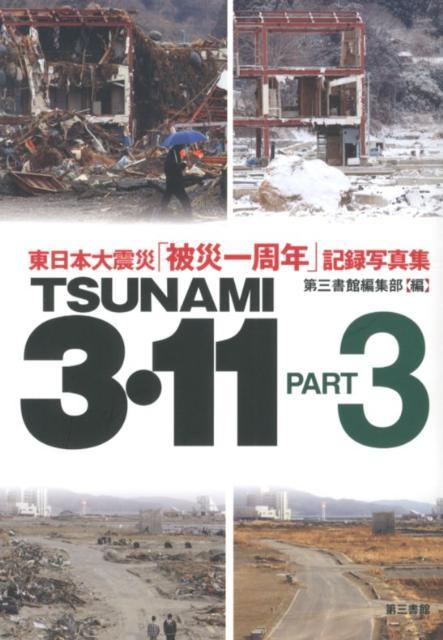 TSUNAMI 3・11(part 3)