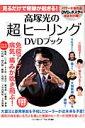 【送料無料】高塚光の「超」ヒーリングDVDブック