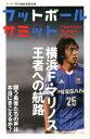 フットボールサミット(第14回) 横浜F・マリノス王者への航路 [ 『フットボールサミット』議会 ]