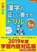 小学国語 漢字の正しい書き方ドリル 5年