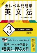 大学入試 全レベル問題集 英文法 3 私大標準レベル