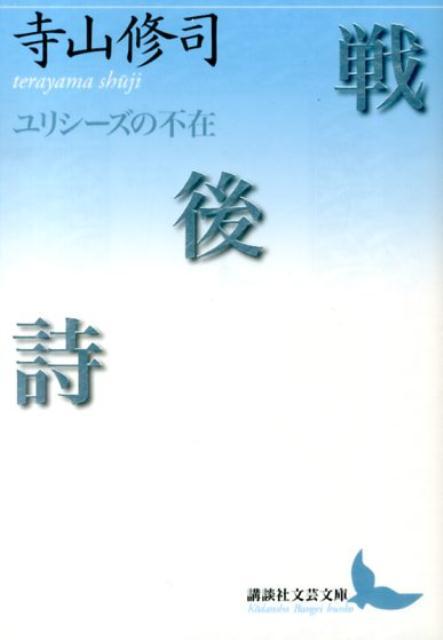 「戦後詩」の表紙