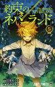 約束のネバーランド 5 (ジャンプコミックス) [ 出水 ぽ...